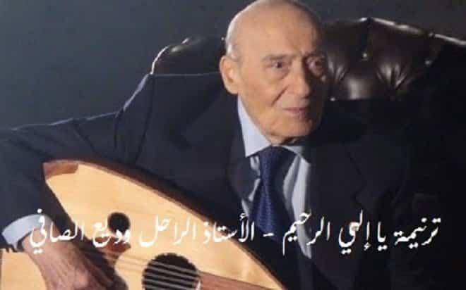 ترنيمة يا إلهي الرحيم - الأستاذ الراحل وديع الصافي