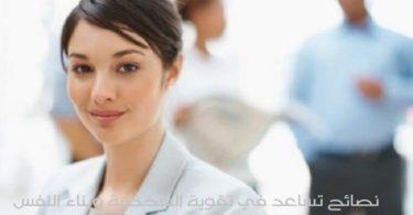 نصائح تساعد في تقوية الشخصية وبناء النفس