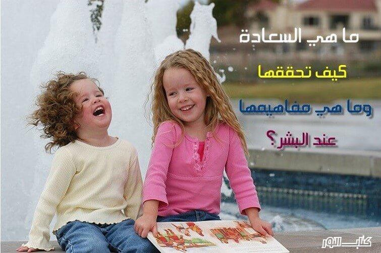 Photo of ما هي السعادة وكيف تحققها؟