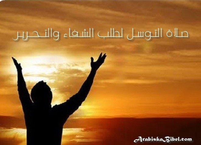 Photo of صلاة التوسل لطلب الشفاء والتحرير من روح الشر والشيطان
