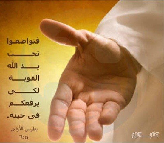 يمد الله يده إليك لينقذك ويحميك