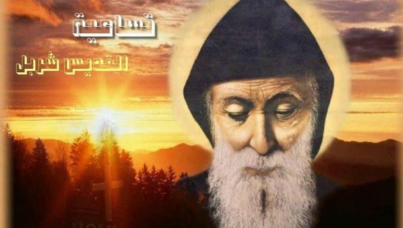 Photo of تساعية مار شربل قديس لبنان