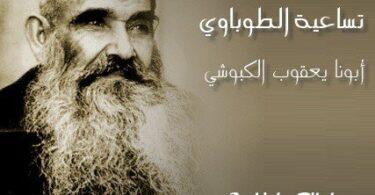 تساعية الطوباوي أبونا يعقوب الكبوشي