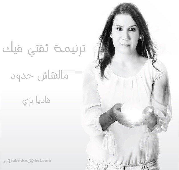 Photo of ثقتي فيك ملهاش حدود – فاديا بزي
