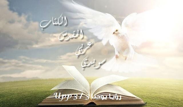 رؤيا يوحنا 3 / 3 Uppenbarelseboken