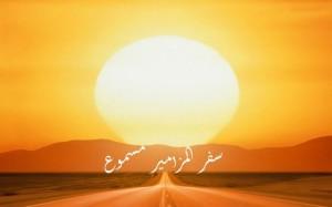 سفر المزامير مسموع مع موسيقى باللهجة المصرية
