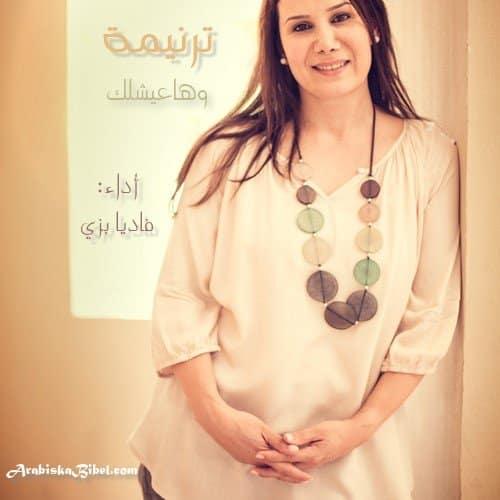 Photo of ترنيمة وهاعيشلك حتى ولو كرهوني الناس – فاديا بزي
