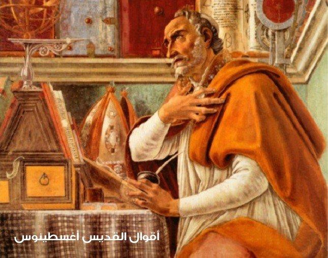 مجموعة من أروع أقوال القديس العظيم أغسطينوس