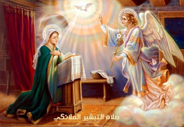 Photo of صلاة التبشير الملائكي تتلى صباحا وعند الظهر والغروب