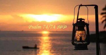 المزمور الرابع والسبعون - مزمور 74 - الفصل / الإصحاح الثاني والسبعون