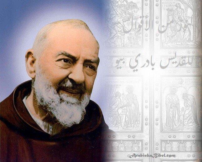 Photo of كنوز من أقوال الأب بادري بيو القديس الإيطالي – St. Padre Pio