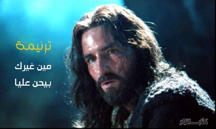 Photo of ترنيمة مين غيرك بيحن عليا لما بكون تعبان