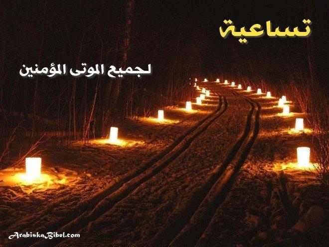 Photo of تساعية لجميع الموتى المؤمنين – من 24 أكتوبر إلى أول نوفمبر
