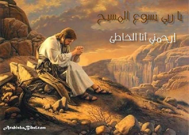 صلاة يسوع السهمية - يا ربي يسوع المسيح ارحمني أنا الخاطئ