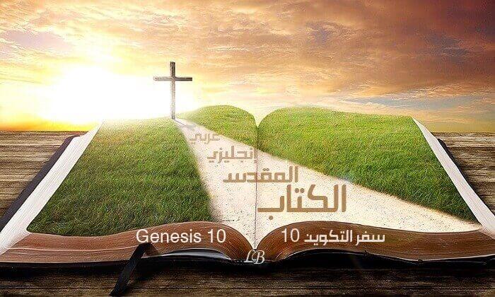 Genesis 10 English-Arabic with Audio | Read - Listen (KJV)