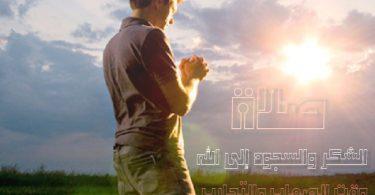 صلاة الشكر والسجود إلى الله وقت الصعاب والتجارب