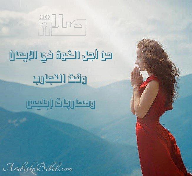 Photo of صلاة من أجل القوة في الإيمان وقت التجارب ومحاربات إبليس