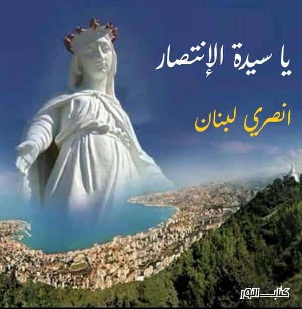 ترنيمة يا سيدة الانتصار انصري لبنان - السيدة ماجدة الرومي