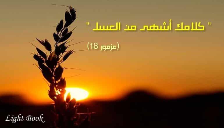 Photo of جاء موعد اللقاء مع الذي يحبني بلا حدود