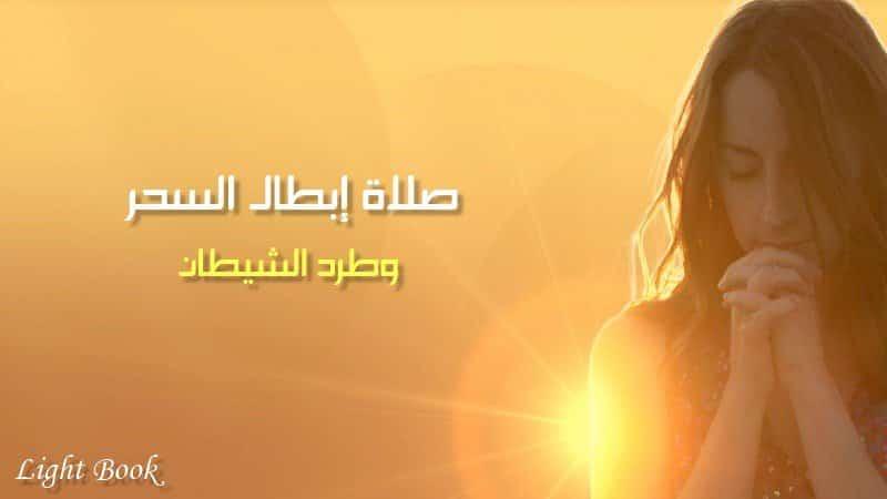 Photo of صلاة إبطال السحر وطرد الشيطان وفك الربط، والعين والحسد