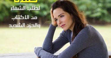صلاة لطلب الشفاء من الأمراض الجسدية والاكتئاب والحزن الشديد