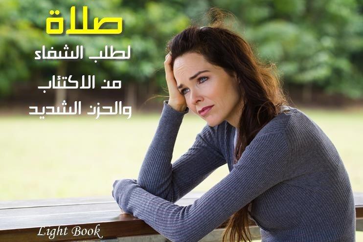 Photo of صلاة لطلب الشفاء من الأمراض الجسدية والاكتئاب والحزن الشديد