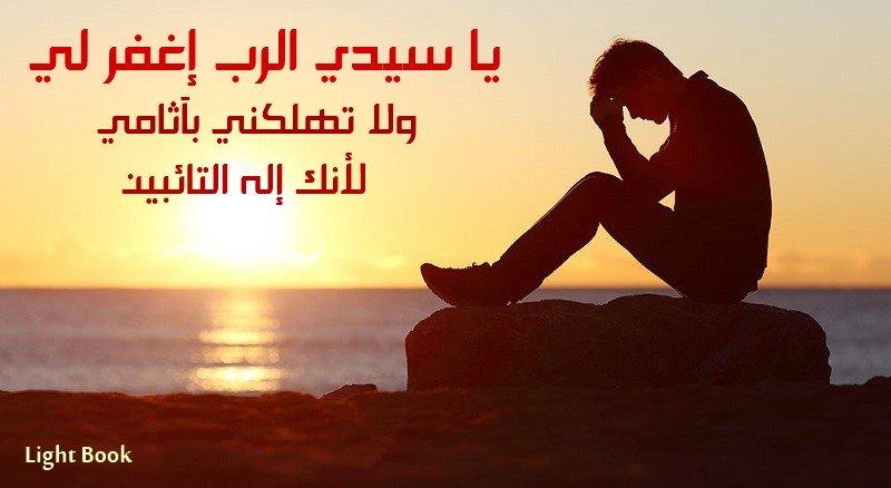 Photo of صلاة التوبة من أجل غفران الخطايا والرجوع إلى الرب – ثمار التوبة