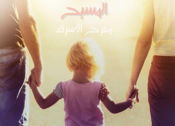 Photo of الحب والسعادة سرّ الحياة العائلية السليمة – قصة حقيقية