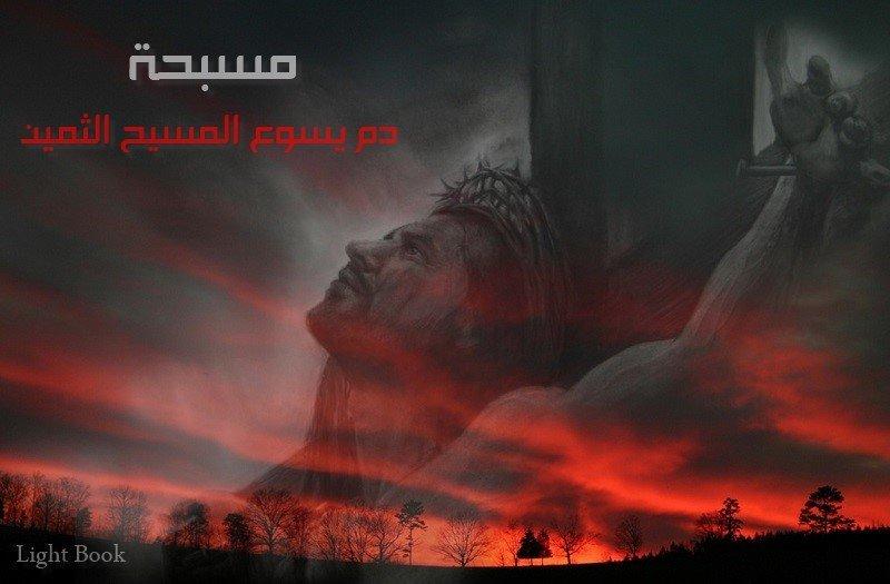Photo of صلاة مسبحة دم يسوع المسيح الثمين للغاية تقام في شهر يوليو