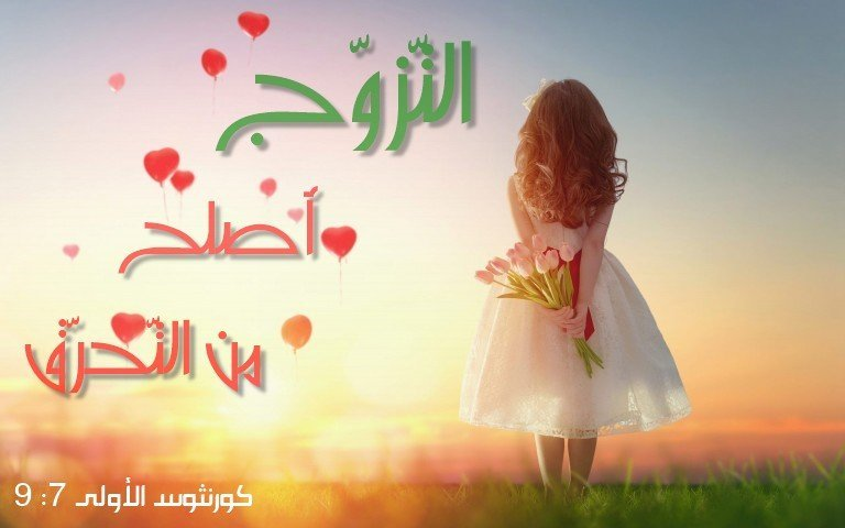 Bible Verses about Marriage in English and Arabic