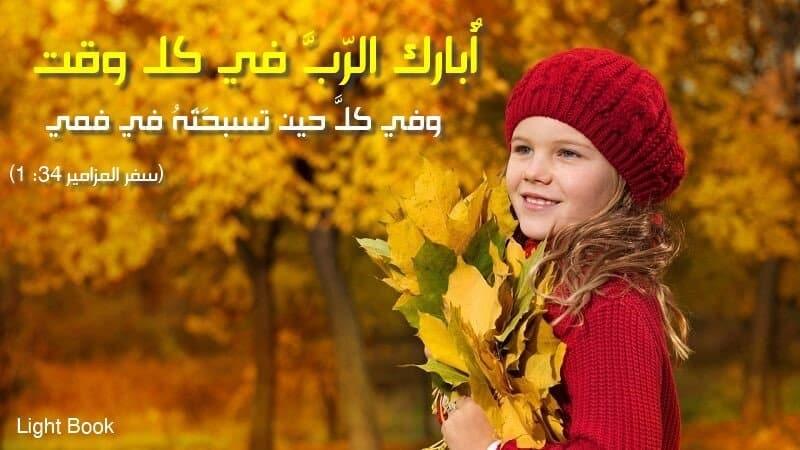 Photo of صلوات مسيحية متفرقة تتلى يومياً صباحاً وظهراً ومساء