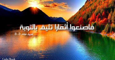آيات عن التوبة repentance من العهد الجديد عربي إنجليزي