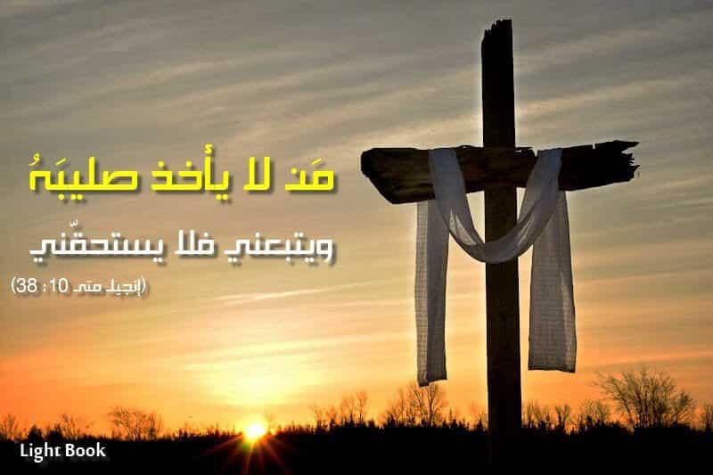 صلاة تتلى تكريماً لجروحات وآلام الرب يسوع المسيح