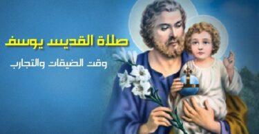 صلاة القديس يوسف تتلى وقت الضيقات والتجارب لـ حفظ العفة والطهارة وحماية العائلة