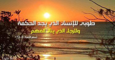 آيات عن الحكمة wisdom من العهد الجديد عربي إنجليزي