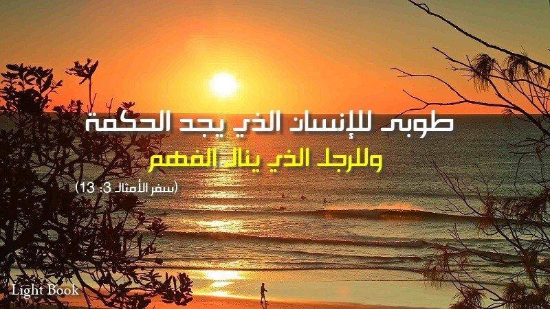 Bible Verses about Wisdom (English-Arabic)