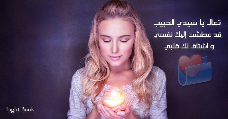 Photo of تعال يا سيدي الحبيب قد عطشت إليك نفسي و اشتاق لك قلبي