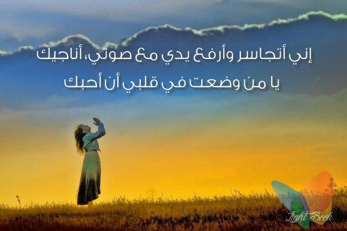 Photo of مناجاة مع الله بعنوان يا ربي إني أرفع يدي مع صوتي، أناجيك