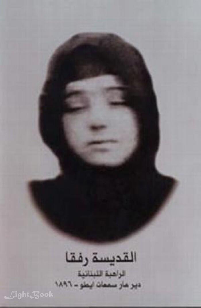 Réel et Rare Photos de Saint Rafqa La Religieuse Libanaise-6