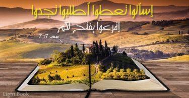 آيات عن الصلاة Prayer الجزء الأول من الكتاب المقدس عربي إنجليزي