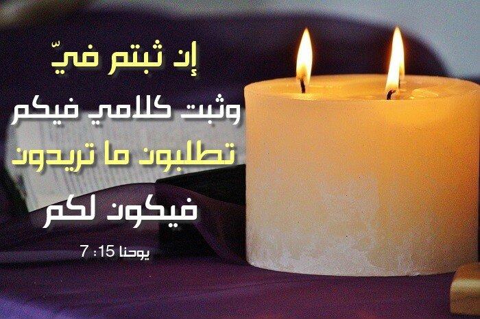 Bible Verses about Prayer 2 (English-Arabic)