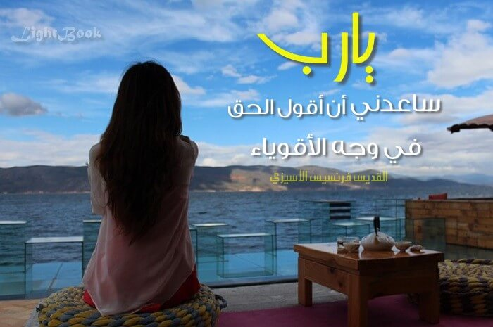Photo of يا رب ساعدني أن أرى نواحي الخير كلها وعلمني أن أحب الناس