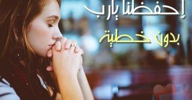 صلاة لطلب الشفاء من الخطايا والأمراض النفسية والروحية