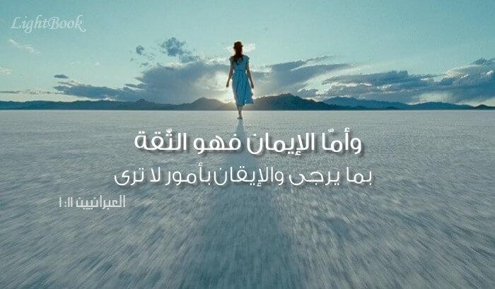 آيات عن الإيمان Faith من الكتاب المقدس عربي إنجليزي