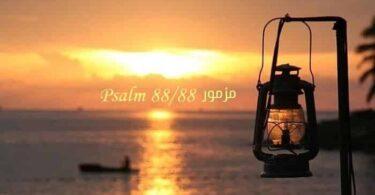 مزمور 88 / Psalm 88