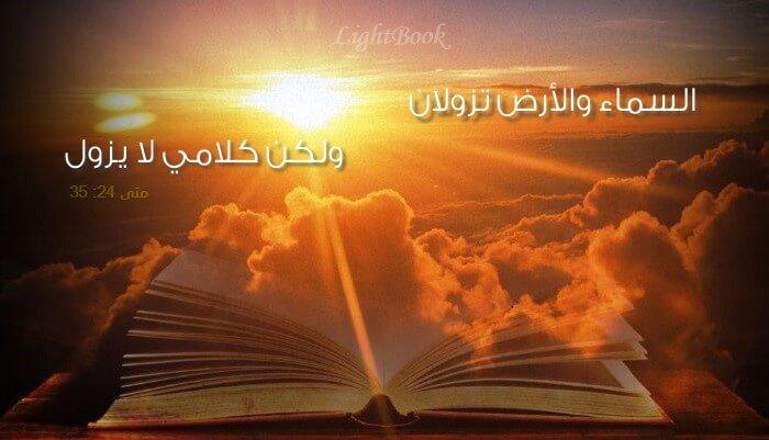 Photo of آيات عن كلمة الله The Word of God – عربي إنجليزي
