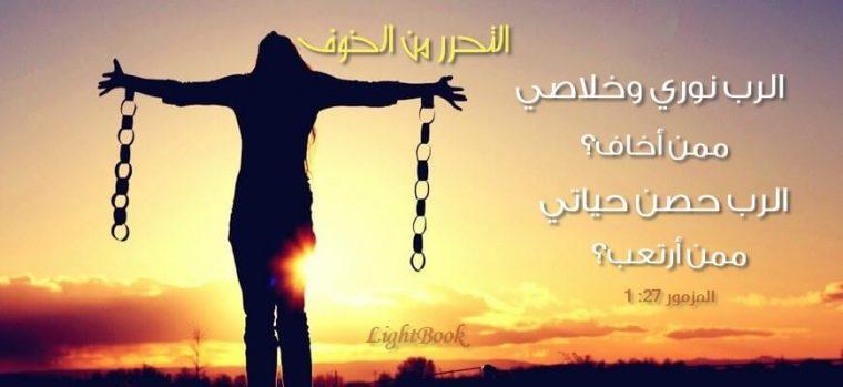 آيات عن التحرر من الخوف Freedom From Fear - عربي إنجليزي