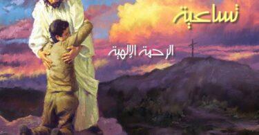 صلاة تساعية الرحمة الإلهية تقدم يوم الجمعة العظيمة ولغاية الأحد الأول بعد القيامة