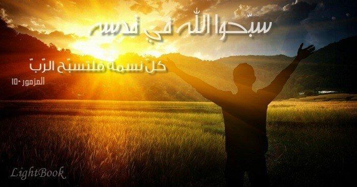 Photo of آيات عن التسبيح  Praise من الكتاب المقدس – عربي إنجليزي