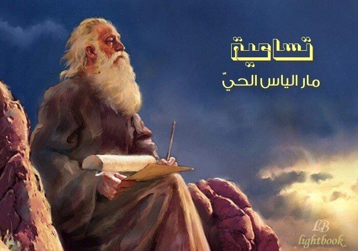 Photo of صلاة وتأمل في تساعية مار الياس الحيّ